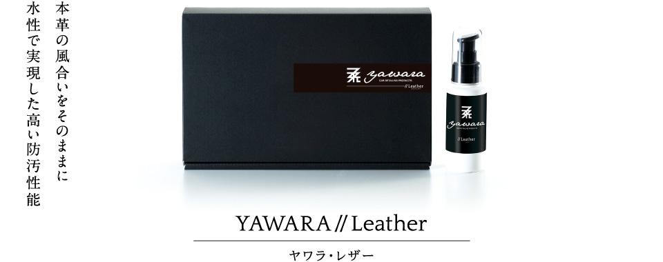 本革の風合いをそのままに水性で実現した高い防汚性能 YAWARA//Leather ヤワラ・レザー