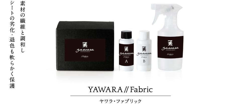 素材の繊維と調和しシートの劣化・退色も軟らかく保護 YAWARA//Fabric ヤワラ・ファブリック